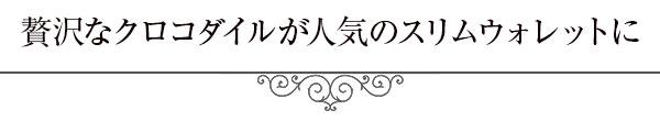 贅沢なクロコダイル素材を使った人気のスリムウォレット