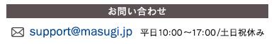 support@masugi.jp