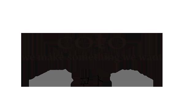 Coto -コト-