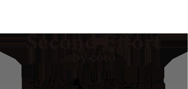 Secont Effort -セカンドエフォート-